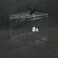 Ящик для пожертвований с замком 200/200/200мм 8литров