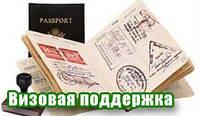 Самые дешёвые шенгенские визы