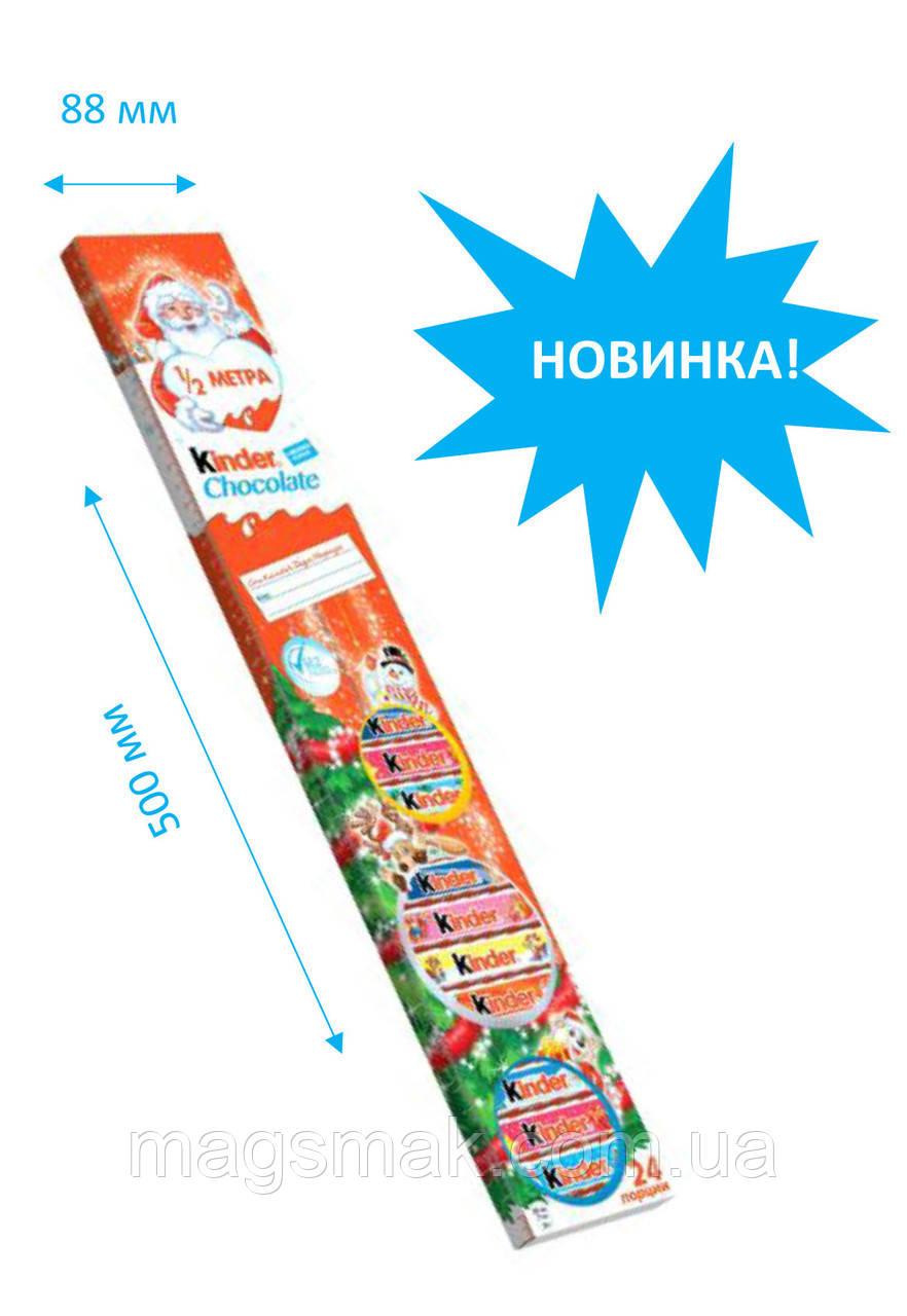 Новогодний Kinder Chocolate 1/2 метра