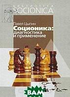 Павел Цыпин Соционика. Диагностика и применение
