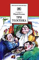 Юрий Олеша Три толстяка. Сказка