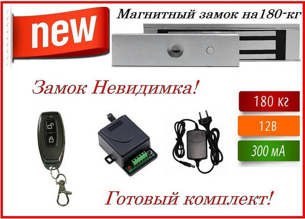 Комплект контроля доступа