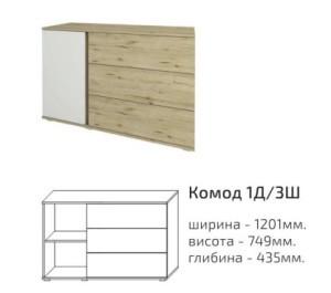 Комод 1Д 3Ш вітальня Герда