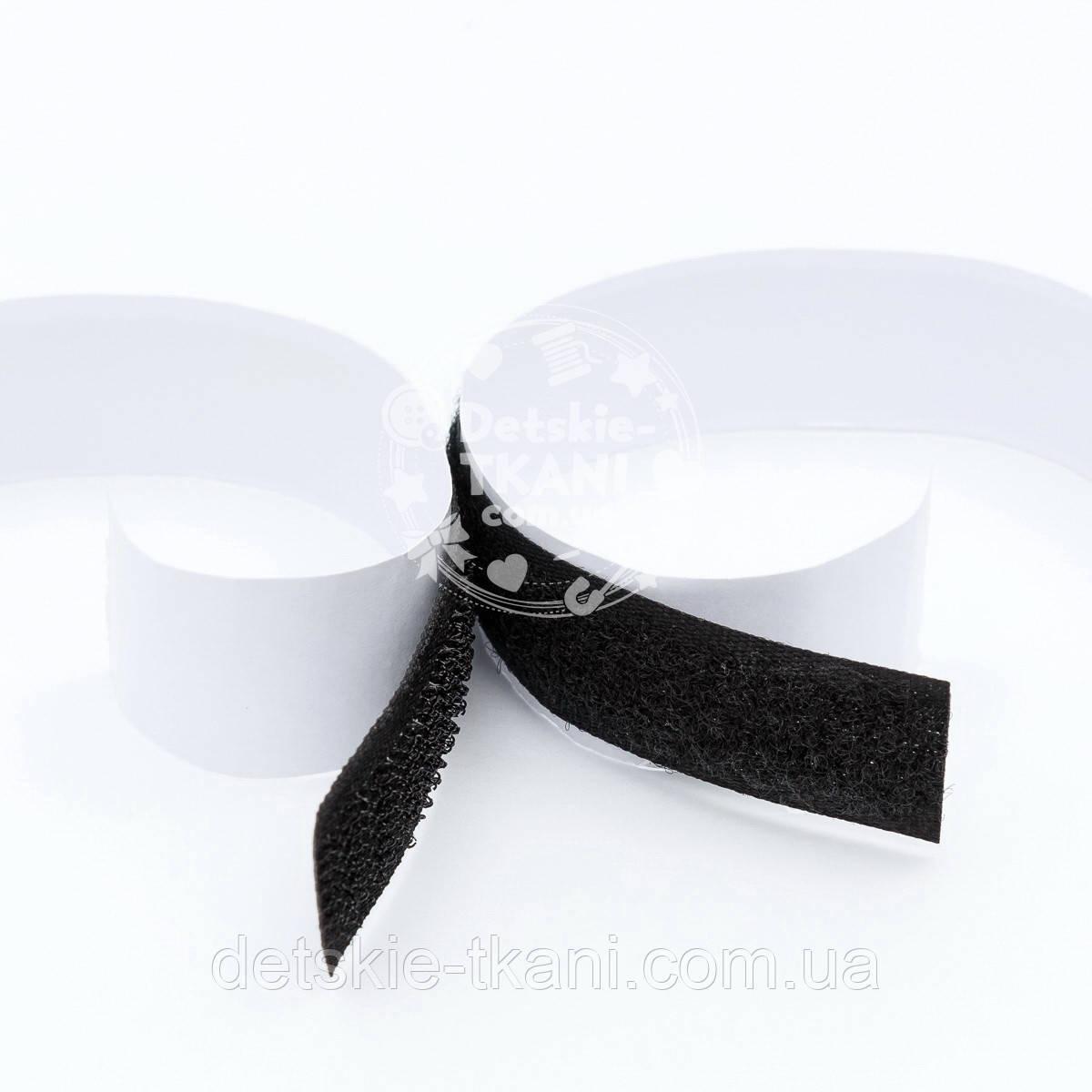 Липучка чорна з клейовою стороною, ширина 16 мм, метражем