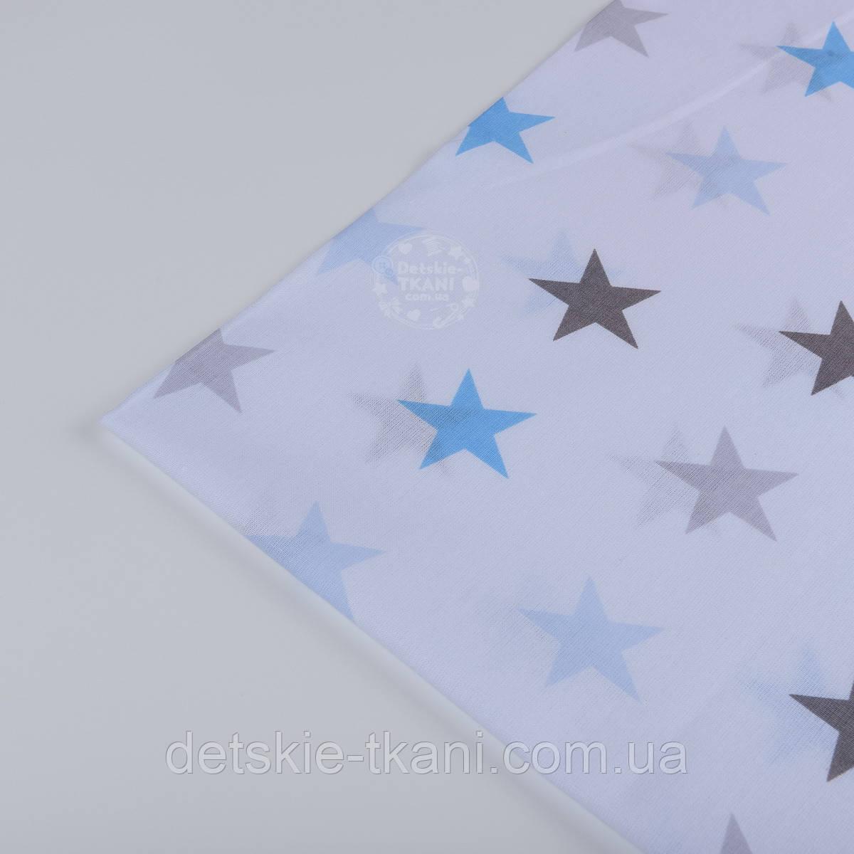 Отрез ткани №243  с остроконечными серо-голубыми большими звёздами