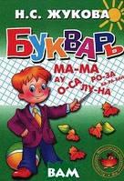Н. С. Жукова Букварь. Гриф МО РФ