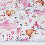 """Отрез ткани """"Большие балерины на белом"""" №1222а, размер 78*160, фото 2"""