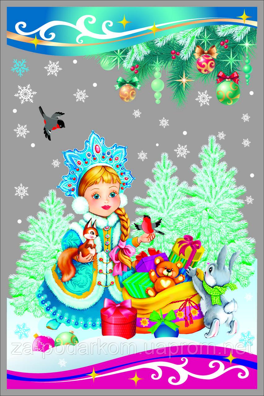 Упаковка новорічна 2018 Снігуронька пакет 20х30 см
