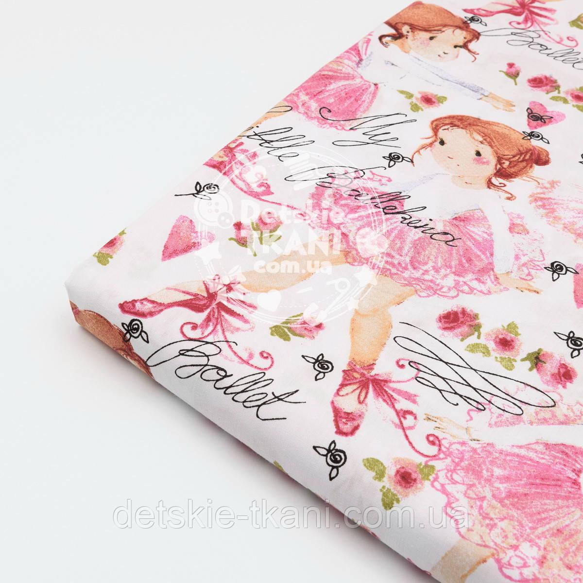 """Отрез ткани """"Большие балерины на белом"""" №1222а, размер 78*160"""