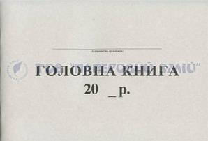 Главная книга, А4, 100 листов