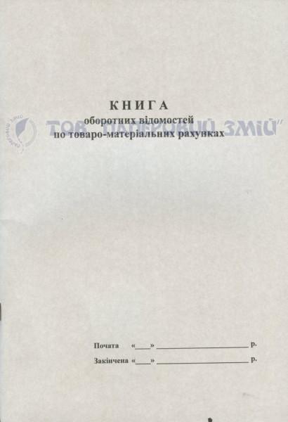 Книга учета оборотных ведомостей по ТМЦ, А4, 100 листов