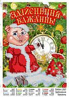 """""""Здійснення бажаннь!""""(Укр.язык)"""