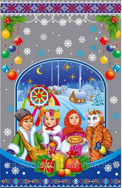 Целофановые кульочки для новорічних подарунків Колядники 25х40 см