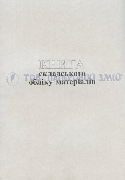 Книга складського обліку матеріалів, А4, 100 аркушів