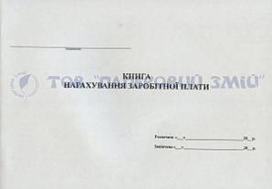 Книга начисления ЗП, А4, 100 листов