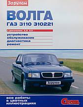 ВОЛГА  ГАЗ 3110  310221  Устройство Обслуживание Диагностика Ремонт