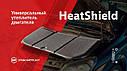 Утеплитель двигателя StP HeatShield LX (80х135 см), фото 2