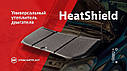 Утеплитель двигателя StP HeatShield L (60х135 см), фото 2