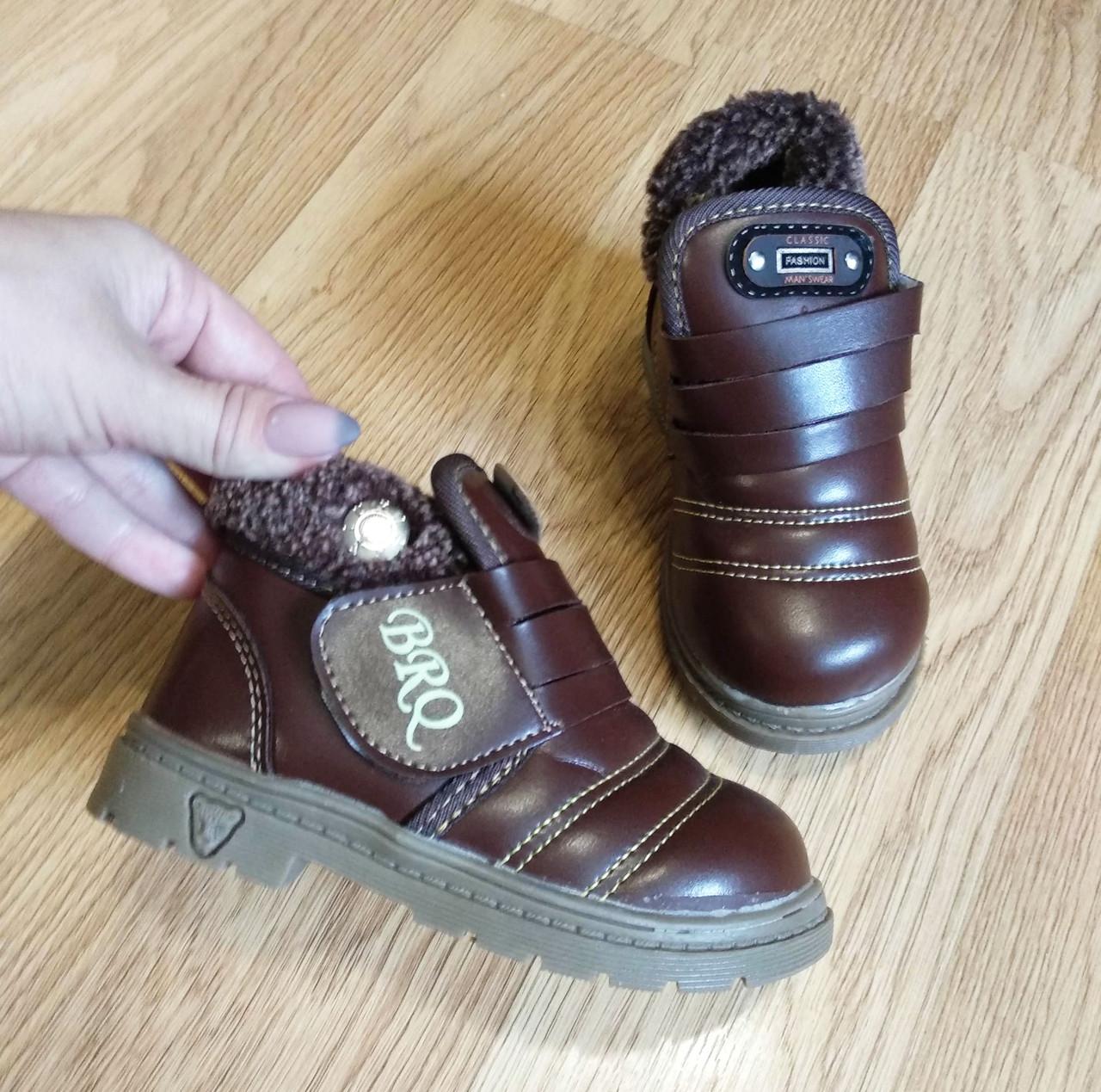 Детские ботинки бемисезонные 25р. - 15см