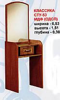 Трюмо СТУ-53 Классика МДФ   1510х530х380мм  Абсолют, фото 3
