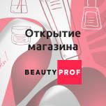 Открытие нового магазина г.Одесса