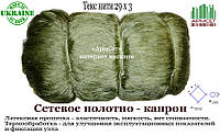 Сетеполотно капроновое ячея 65 х 80 х 150 (29 х 3), фото 1