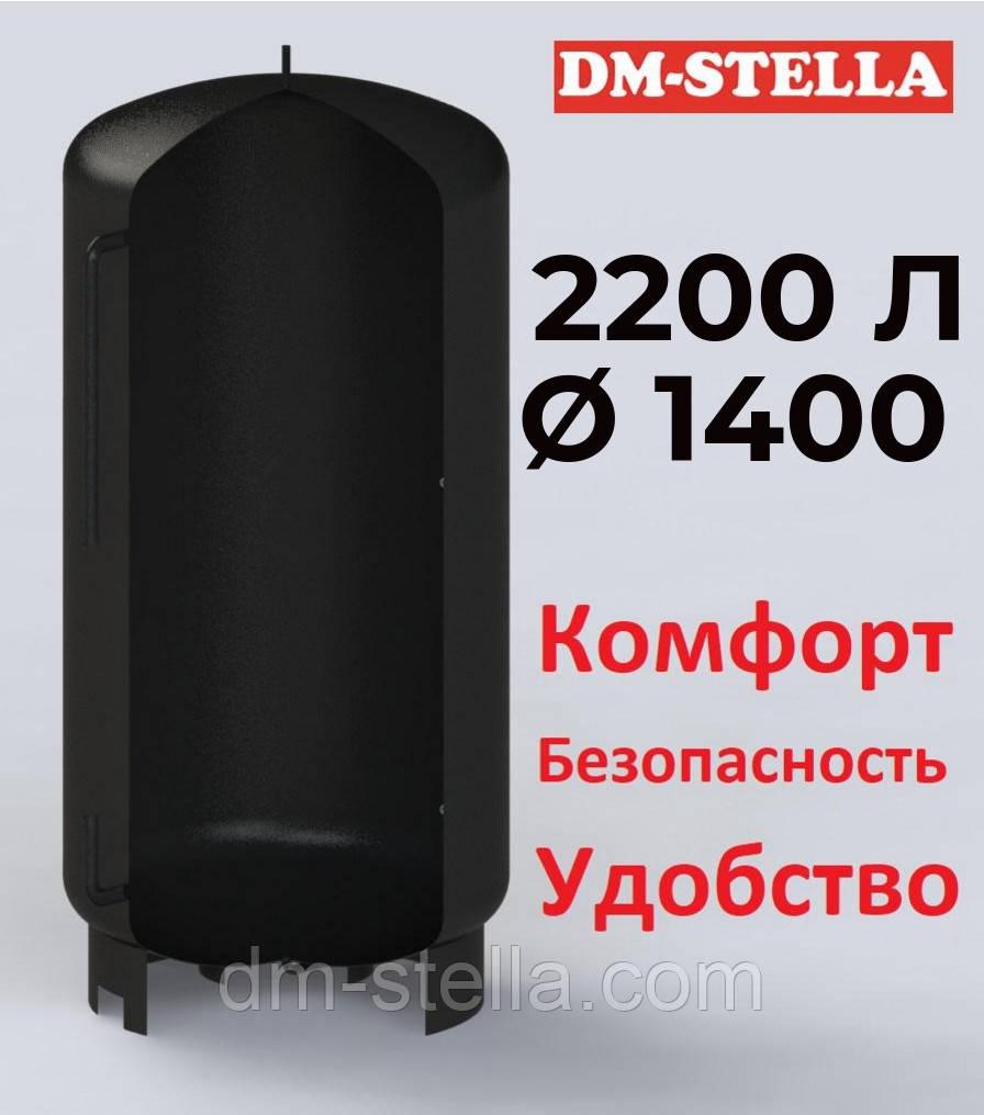 Буферная емкость (теплоаккумулятор) 2200 литров, Ø 1400 мм, сталь 3 мм