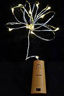 "Электрогирлянда LED ""Для бутылки"", 15 ламп, молочно-белая, 1,60 м"