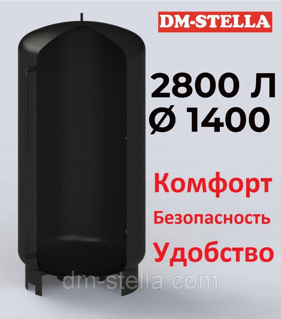 Буферная емкость (теплоаккумулятор) 2800 литров, Ø 1400 мм, сталь 3 мм
