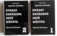 Брихат-Парашара-Хора-Шастра (БПХШ) в 2-х томах. Автор: Махариши Парашара Муни