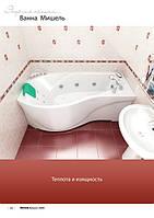 """Ванна акриловая Тритон """"Мишель"""" (Левая, Правая) 1700х960х600"""