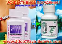 Спирулина для похудения + Нормомасс