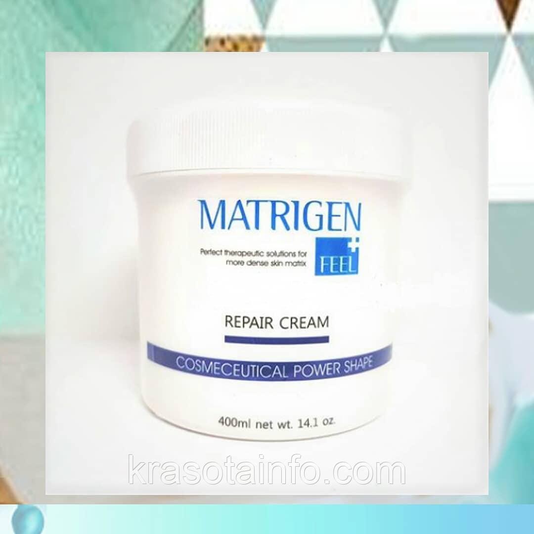 Repair Cream Matrigen - Завершающий Регенерирующий крем Матриджен 400мл