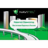 ПО для навигации Navitel Навител Навигатор +карты (Восточная Европа+ Россия) Для теле (NAVITEL-EEUR-RUS)