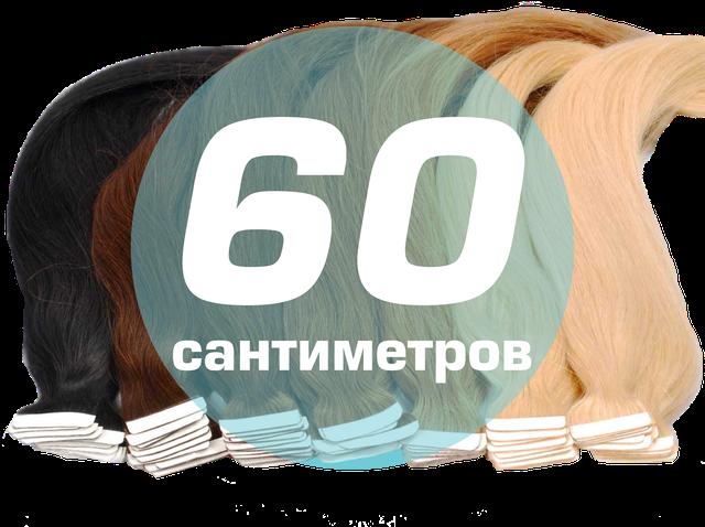 Волосы на лентах 60 см
