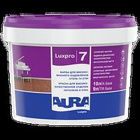 Акрилатная моющаяся краска для стен и потолка Aura Luxpro 7 10л (шелковисто-матовая)