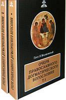 Очерки православного догматического богословия в 2-х тт. прот. Н. Малиновский