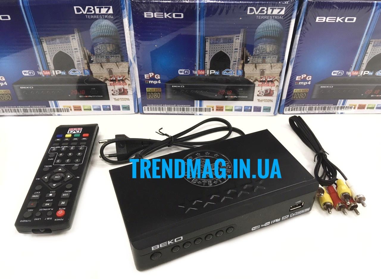 Цифровой эфирный тюнер ресивер Т2 BEKO Т7 с ip-tv и WI-FI.