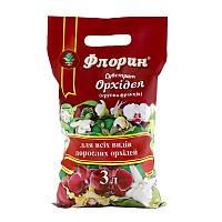 """Субстрат """"Орхидея"""" - Флорин, ТД Киссон - 3 литра"""