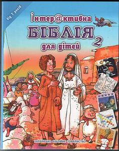 Інтерактивна Біблія для дітей 2. Для дітей віком 7 років. Ілюстрації Хосе Перес Монтеро