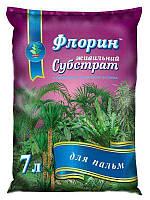 """Субстрат """"Пальма"""" - Флорин, ТД Киссон - 7 литров"""