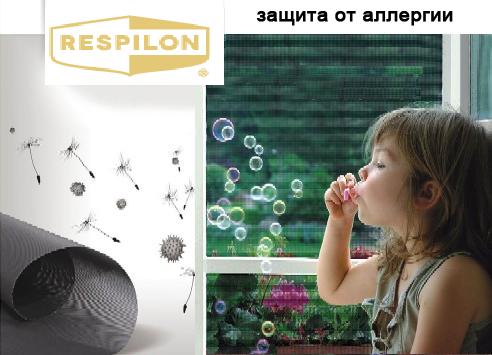 Оконная сетка RESPILON с фильтрующей мембраной из нановолокна