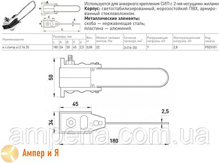 Анкерный изолированный зажим e.i.clamp.si.2.16.35, 2х(16-35) E.NEXT, фото 2