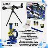 Детский Телескоп+микроскоп C2112 в коробке 44*40*9см