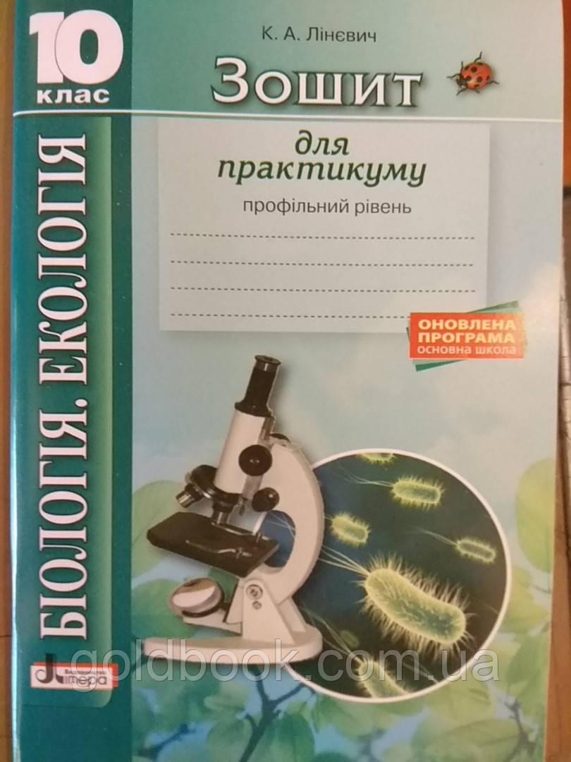 Біологія, Екологія 10 клас. Зошит для практикуму, профільний рівень.
