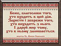 Картинка молитва 22х30 на украинском МУ15-А4