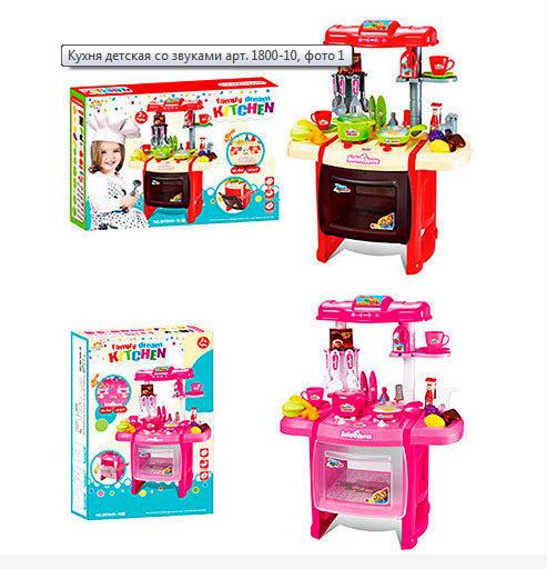 Игровой набор детская кухня RX1800-10 свет и звук