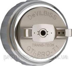 DeVilbiss GTI Pro воздушная голова Т1