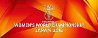 Женский чемпионат мира по волейболу 2018 года