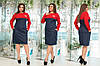 Классическое женское платье Джинсовое с Красной вставкой. (3 цвета) Р-ры: 48-54. (138)1010.